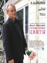 """Постер к фильму """"Сломанные цветы"""""""