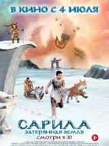 Сарила: Затерянная земля / The legend of Sarila