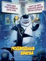"""Постер к мультфильму """"Подводная братва"""""""