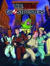 Настоящие охотники за привидениями / The Real Ghost Busters