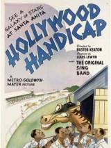 Голливудский гандикап / Hollywood Handicap