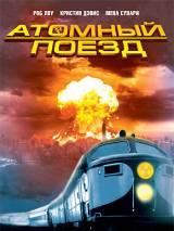 Атомный поезд / Atomic Train