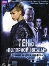 """Тень """"Полярной звезды"""" / The Shadow in the North"""