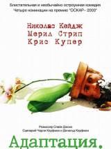 """Постер к фильму """"Адаптация"""""""