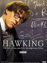Хокинг / Hawking
