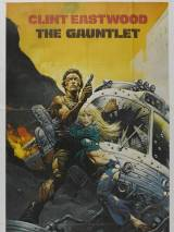 Сквозь строй / The Gauntlet