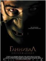 """Постер к фильму """"Ганнибал: Восхождение"""""""