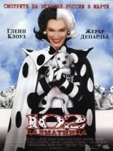 102 далматинца / 102 Dalmatians