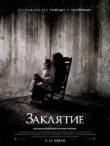 Заклятие / The Conjuring