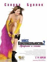 Мисс Конгениальность 2: Прекрасна и опасна / Miss Congeniality 2: Armed & Fabulous