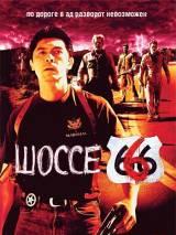 Шоссе 666 / Route 666