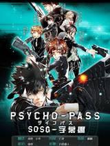 Психо-паспорт / Psycho-Pass