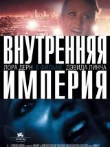 """Постер к фильму """"Внутренняя империя"""""""