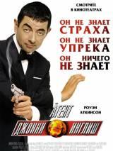 "Постер к фильму ""Агент Джонни Инглиш"""