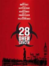 """Постер к фильму """"28 дней спустя..."""""""