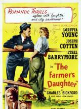 Дочь фермера / The Farmer`s Daughter