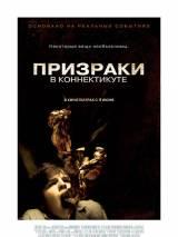 """Локализованный постер к фильму """"Призраки в Коннектикуте"""""""