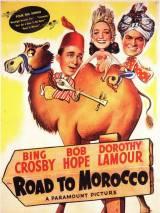 Дорога в Марокко / Road to Morocco