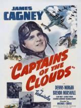 Капитаны облаков / Captains of the Clouds