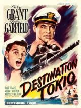 Пункт назначения - Токио / Destination Tokyo