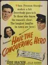 Слава герою-победителю / Hail the Conquering Hero