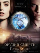 Орудия смерти: Город костей / The Mortal Instruments: City of Bones