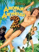 Джордж из джунглей 2 / George of the Jungle 2