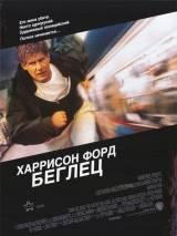 """Постер к фильму """"Беглец"""""""