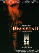 Дракула 2: Вознесение / Dracula II: Ascension