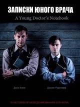 Записки юного врача / A Young Doctor`s Notebook