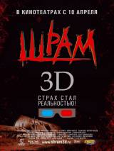 Шрам 3D / Scar
