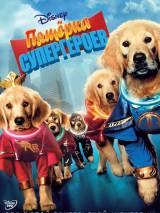 Пятерка супергероев / Super Buddies