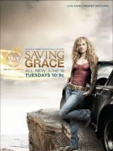 Спасите Грейс! / Saving Grace