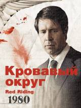 Кровавый округ: 1980 / Red Riding: In the Year of Our Lord 1980