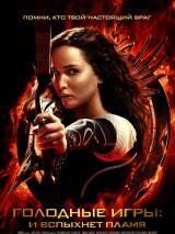 Голодные игры 2: И вспыхнет пламя / The Hunger Games: Catching Fire