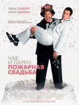 """Постер к фильму """"Чак и Ларри: Пожарная свадьба"""""""