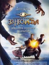 """Постер к фильму """"Лемони Сникет: 33 несчастья"""""""