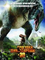 Прогулка с динозаврами 3D / Walking with Dinosaurs 3D