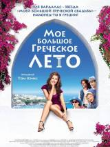 """Постер к фильму """"Мое большое греческое лето"""""""