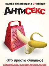 Антисекс