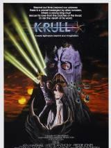 Крулл / Krull