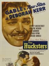 Рекламисты / The Hucksters
