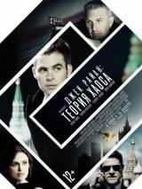 Джек Райан: Теория хаоса / Jack Ryan: Shadow Recruit
