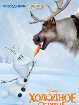 Холодное сердце / Frozen