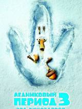 """Постер к фильму """"Ледниковый период 3: Эра динозавров"""""""