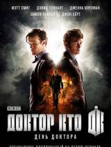 День Доктора / The Day of the Doctor
