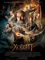 Хоббит 2: Пустошь Смауга / The Hobbit: The Desolation of Smaug
