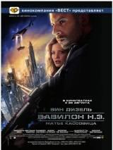 """Постер к фильму """"Вавилон Н.Э."""""""