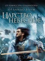 """Постер к фильму """"Царство небесное"""""""