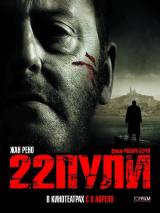 22 пули: Бессмертный / L`immortel